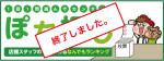 職場での食事内容をぽちっ!~押すだけカンタン参加型投票!~