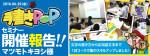 手書きPOPセミナー開催しました@マツモトキヨシ御茶ノ水ビル