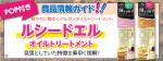 ルシードエル オイルトリートメント〜商品情報ガイド〜