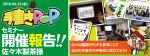 手書きPOPセミナー開催しました@文京シビックセンター
