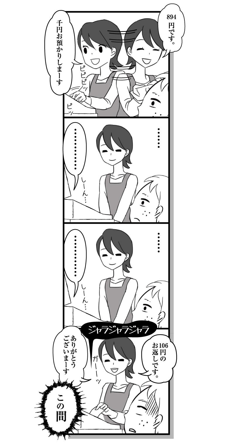 漫画ななほしドラッグ第75話「間」