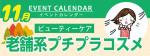 販促カレンダー11月:老舗系プチプラコスメ