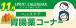 販促カレンダー11月:胃腸薬コーナー