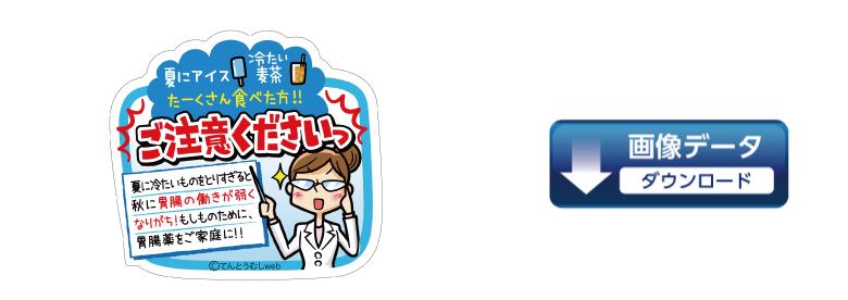 11iyaku_pop01