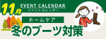 販促カレンダー11月:冬のブーツ対策