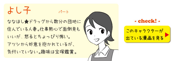 chara_yoshiko
