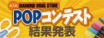 第3回POPコンテスト結果発表!!