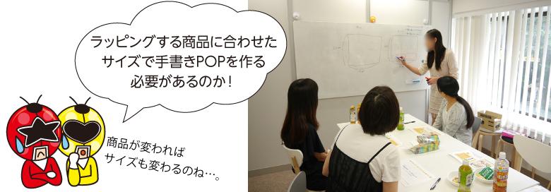 商品ヘッダー手書きPOPの作り方説明!