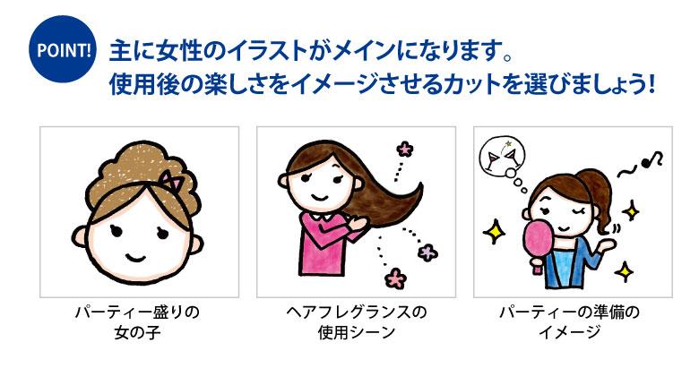 12月化粧品コーナー向けの手書きPOP用イラスト例