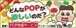 どんなPOPが欲しいのだ?簡単POP作成サービスのご意見募集パート2!