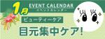 販促カレンダー1月:目元集中ケア!