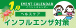 販促カレンダー1月:感染症対策コーナー