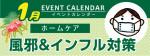 販促カレンダー1月:風邪/インフルエンザ対策コーナー