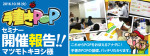 手書きPOPセミナー開催しました@マツモトキヨシ御茶ノ水ビル第2回