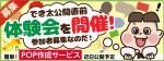 参加者募集!簡単POP作成サービス「でき太」体験会!