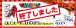 令和記念 特設アンケート ~QUOカード1000円分プレゼント!~