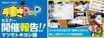 手書きPOPセミナー開催しました@マツモトキヨシ御茶ノ水ビル第3回