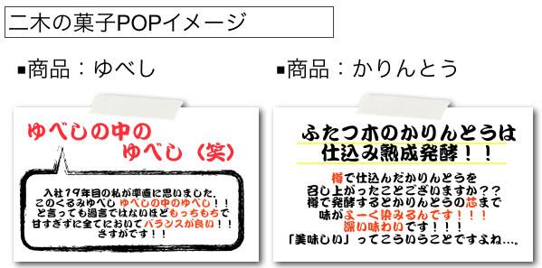 二木の菓子店頭POPイメージ