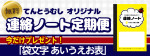 定期無料購読店を大募集!連絡ノート 12月号!