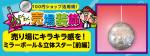 売り場にキラキラ感を!「ミラーボール」&「立体的なスター」装飾!【前編】