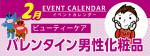 販促カレンダー2月:男性化粧品売り場を盛り上げよう!