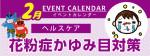 販促カレンダー2月:花粉症かゆみ目対策!