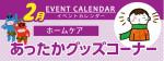 販促カレンダー2月:あったかグッズコーナー!