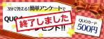 スタッフ目線を聞かせて! ~先着30名にQUOカード500円分プレゼント!~