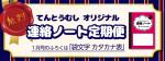 定期無料購読店を大募集!連絡ノート 1月号!