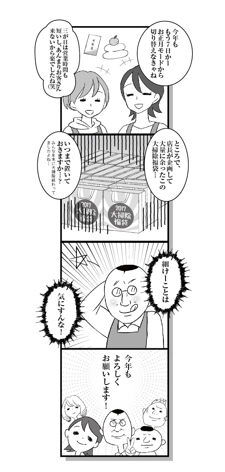 170107_manga-01