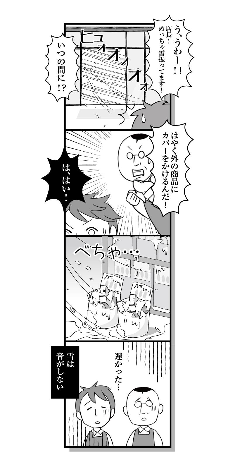170114_manga_ol