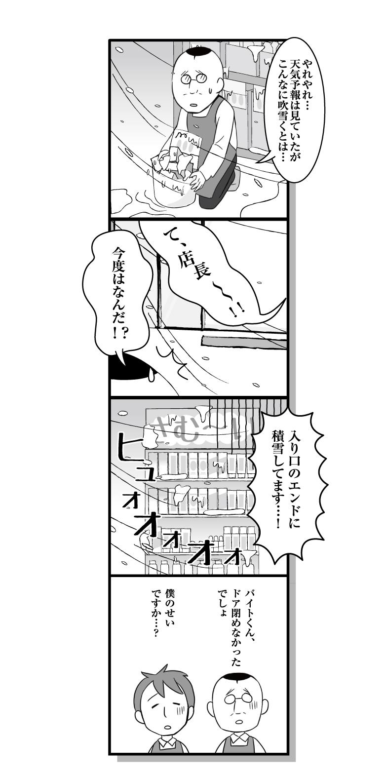 170120_manga_ol