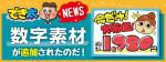 手書きPOP作成サービス「でき太」に新素材追加!