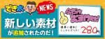 手書きPOP作成サービス「でき太」に追加素材!