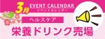 販促カレンダー3月:栄養ドリンクで日頃の疲れをリセット!