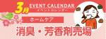 販促カレンダー3月:新生活の準備に芳香消臭剤!
