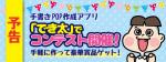 【予告】豪華賞品アリ!「でき太」POPコンテスト開催
