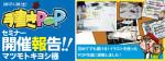 手書きPOPセミナー開催しました@マツモトキヨシ御茶ノ水ビル第4回