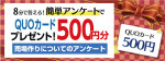12月のアンケート ~QUOカード500円分プレゼント!~