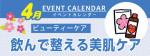 販促カレンダー4月:飲んで整える!美肌グッズに注目!