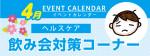 販促カレンダー4月:出会いの季節!歓送迎会のおともに!