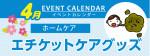 販促カレンダー4月:エチケットケアグッズ