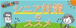 シニアのためのカラーユニバーサルデザイン(2)