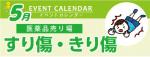 販促カレンダー5月:擦り傷・切り傷コーナー