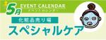 販促カレンダー5月:美肌スペシャルケア
