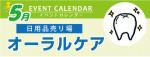 販促カレンダー5月:オーラルケアコーナー