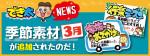 手書きPOPアプリ「でき太」に3月の新素材追加!