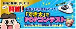 豪華賞品アリ!「でき太」POPコンテスト開催!!