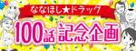 「ななほし★ドラッグ」連載100回アニバーサリー!
