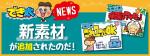 手書きPOPアプリ「でき太」に新素材追加!